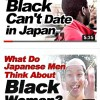 Why Japanese People Fear Black People (Confessions of a former Japanese Racist)