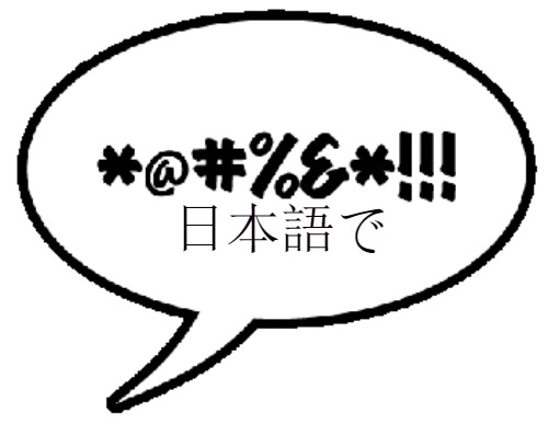 how to say swear words in japanese
